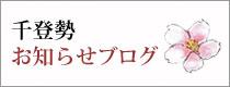 千登勢のお知らせブログ